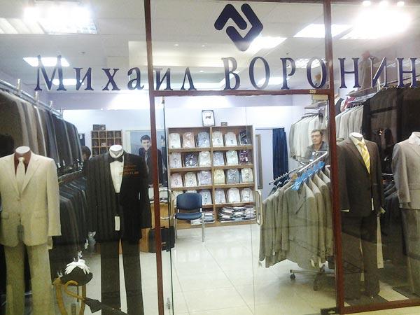 Брендовая одежда Михаил Воронин