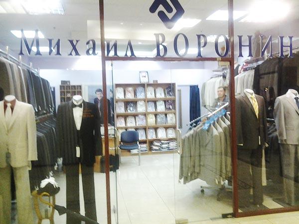 Одежда от Михаила Воронина